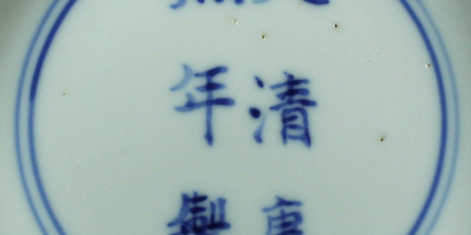 Pottery marks chinese Chinese Jingdezhen